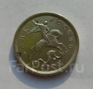 Монета 10 копеек 2003 года С-П, редкая