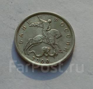 Монета 10 копеек 2000 года С-П, редкая