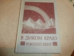 Рокуэлл Кент. В диком краю. Мысль,1965. Путешествия, приключения