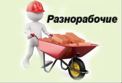 """Разнорабочий. ООО """"Даль Строй"""". Г.Уссурийск"""