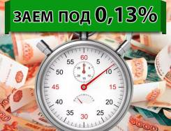 Заем без залога! До 30 000 рублей под 0,13% в день