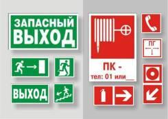 Знаки пожарной безопасности на заказ. Наклейки, пожарные планы.