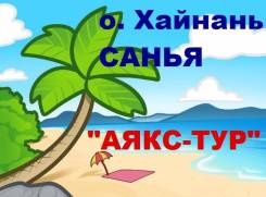 Санья. Пляжный отдых. О. Хайнань, Санья - пляжный отдых!