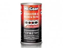 Металлогерметик для ремонта тресн. головок и блок 325мл HG-9041
