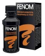 Преобразователь ржавчины в грунт FENOM 125мл FN-956