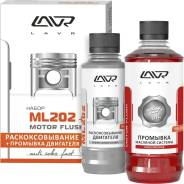 Раскоксовывание двигателя LAVR ML-202 Anti Сокs+промывка двигателя Ln2505 комплект 185/330мл (набор)