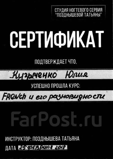 Комбинированный маникюр. Гель Лак. Всего 700 рублей!