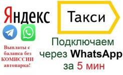 """Водитель такси. ООО """"Примавтолайн"""". Котельникова, 13, оф. 103"""