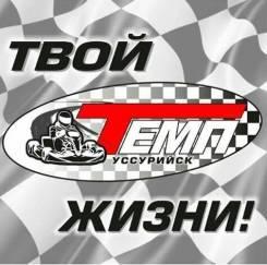 "Картинг клуб ""ТЕМП"""
