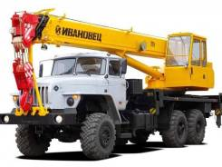 Аренда Автокрана 25 тонн вездеход