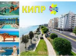 Греция. . Пляжный отдых. Кипр, ежедневные туры! Авиаперелет с Москвы включен! Легкая виза!