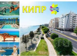 Греция. Кипр. Пляжный отдых. Кипр, ежедневные туры! Авиаперелет с Москвы включен! Легкая виза!