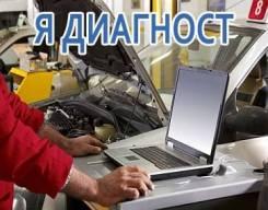 Диагностика и ремонт авто зарубежного производства в Магнитогорске