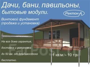Изготовление домов, дач, павильонов, доставка и сборка бесплатно.