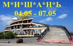 Мишань. Экскурсионный тур. Майские праздники в Мишань ! 4 ДНЯ Всего ЗА 3200 Рублей!