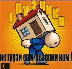 Грузчики г. Артем