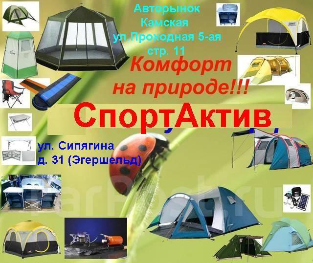 СпортАктив - Все для Туризма! Палатки, тенты, коврики, спальники!