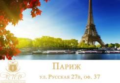 Франция. Париж. Экскурсионный тур. Тур Променад. Весь Париж за 5 дней