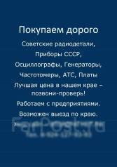 Покупаем дорого радиодетали, приборы СССР, АТС, генераторы, Осциллографы