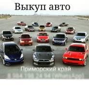Куплю авто (Приморский край)