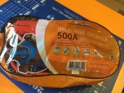 Провода прикуривания 500A (5м, 12/24В) SA-500-04