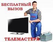 Срочный ремонт на дому телевизор микроволновка в Волгограде
