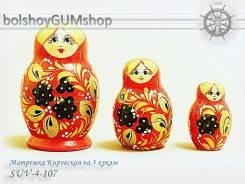 Матрешка российская (оригинал) 3 предмета 52х80 - suv-3-107
