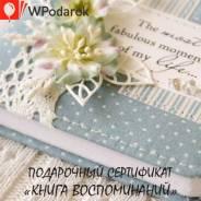 """Подарочный сертификат """"Книга воспоминаний"""""""