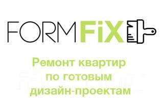 FORM FIX - ремонт по готовым дизайн проектам интерьера