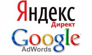 Профессиональная настройка рекламной компании Yandex & Google.