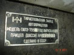 Тапз-755, 1982. Породам прицеп ТАПЗ-755, 1 500кг.