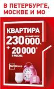 Квартиры в Москве и Санкт-Петербурге!