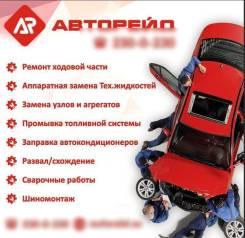 Автосервис Авторейд. Предлагает ремонт и обслуживания автомобилей.