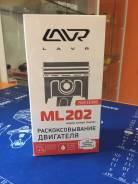 Раскоксовка двигателя LAVR ML-202 Anti Coks Fast (для стандартного двигателя), 185мл