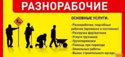 Разнорабочие (временно и постоянно), подсобники, помощь на стройке