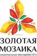 """Продавец-консультант. ООО """"Золотая мозаика"""". Фокино"""