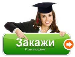 Контрольные курсовые дипломы. Большая база готовых работ