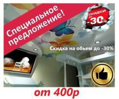 Натяжные потолки без посредников! Без предоплаты! выгодная цена