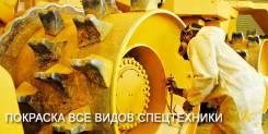Пескоструйная обработка, Пескоструй, Покраска Грузовиков, Спецтехники