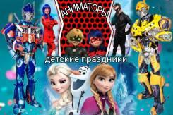 Организация Дней Рождений. Аниматоры, Клоуны, Ведущие за 800 руб/час