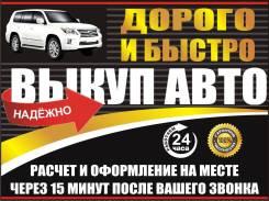 Срочный выкуп авто в Арсеньеве ( Приморском крае )