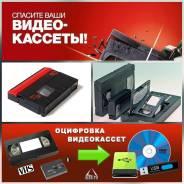 Оцифровка видеокассет в Хабаровске