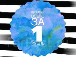 Акция! Яркие двухсторонние визитки всего за 1 рубль