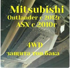 Защита топливного бака. Mitsubishi ASX, GA2W Mitsubishi Outlander, GA2W, GF2W, GF3W, GF8W Двигатели: 4B11, 4B12, 4J12. Под заказ