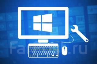 Установка Windows, Чистка Ноутбуков, Моноблоков, Комп-ров. Гарантия. Выезд