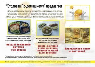 Обеды с доставкой Столовая по-домашнему