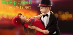 Набор детей в школу танцев. Приморская краевая филармония.