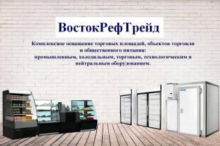 Холодильное, торговое, технологическое оборудование