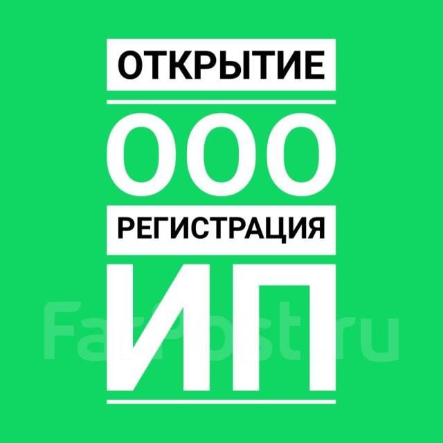 Консультации юриста по регистрации ооо заявление на регистрацию ип в ифнс