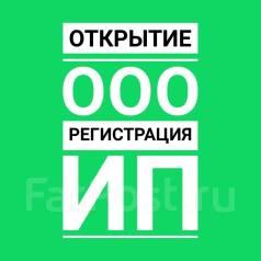 Регистрация ООО и ИП. Консультации юриста